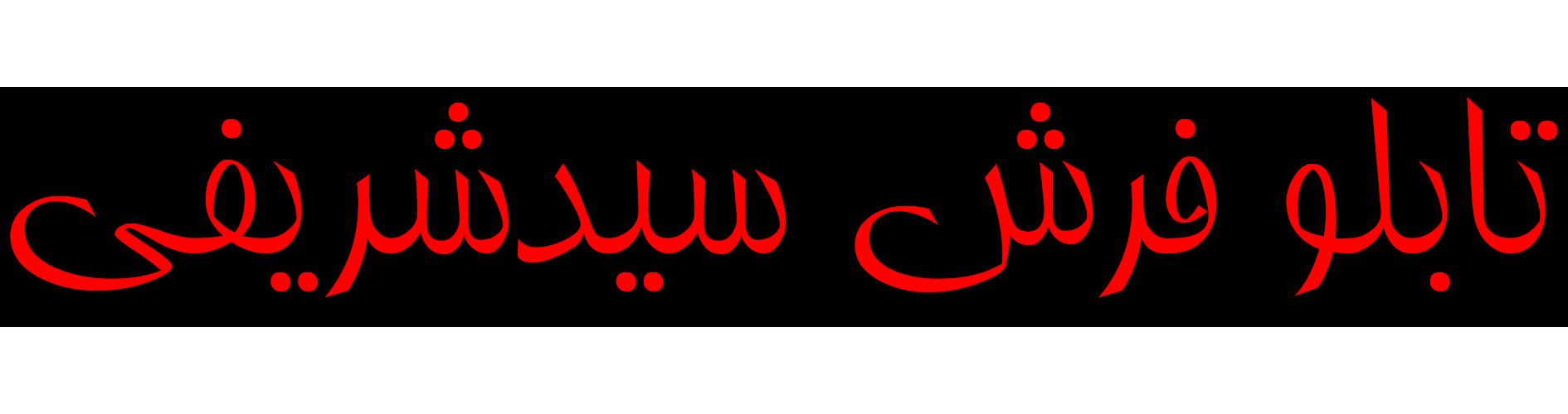 تابلو فرش سیدشریفی